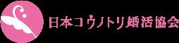 日本コウノトリ婚活協会